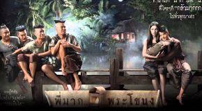 Pee Mak Phra Khanong (พี่มาก..พระโขนง): Cinta Tanpa Batas