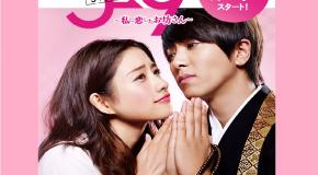 5-ji Kara 9-ji Made - Apa Jadinya Kalau Biksu Jatuh Cinta Pada Guru?