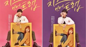 Cheese In The Trap - Jebakan Si Keju Untuk Sang Tikus