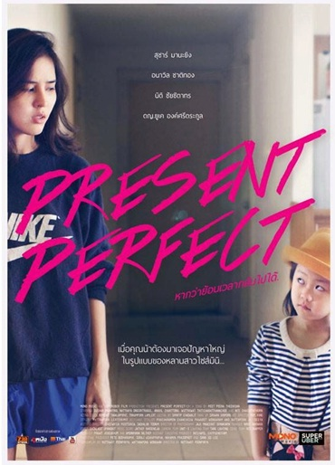 poster film present perfect